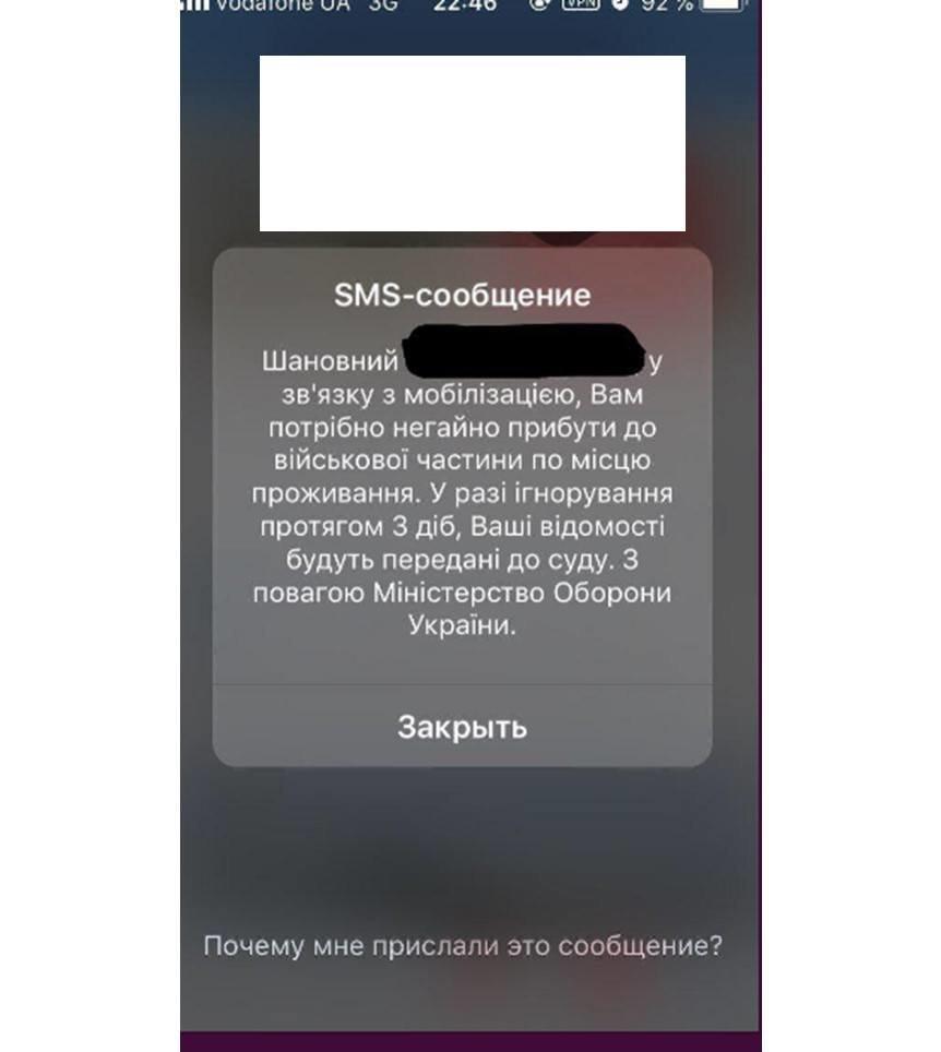Увага! В Україні шириться фейк про смс-мобілізацію громадян, фото-1