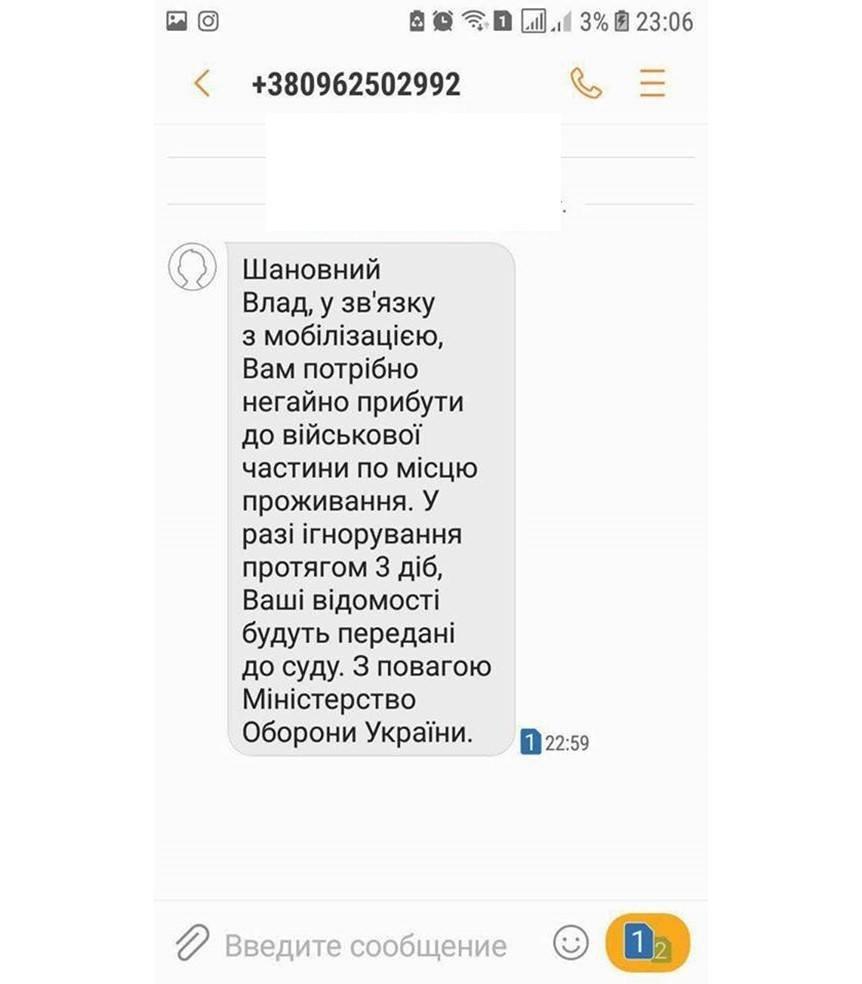 Увага! В Україні шириться фейк про смс-мобілізацію громадян, фото-2