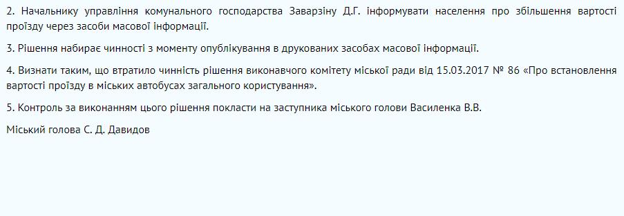Гаманці мешканців Костянтинівки стануть легшими, фото-2