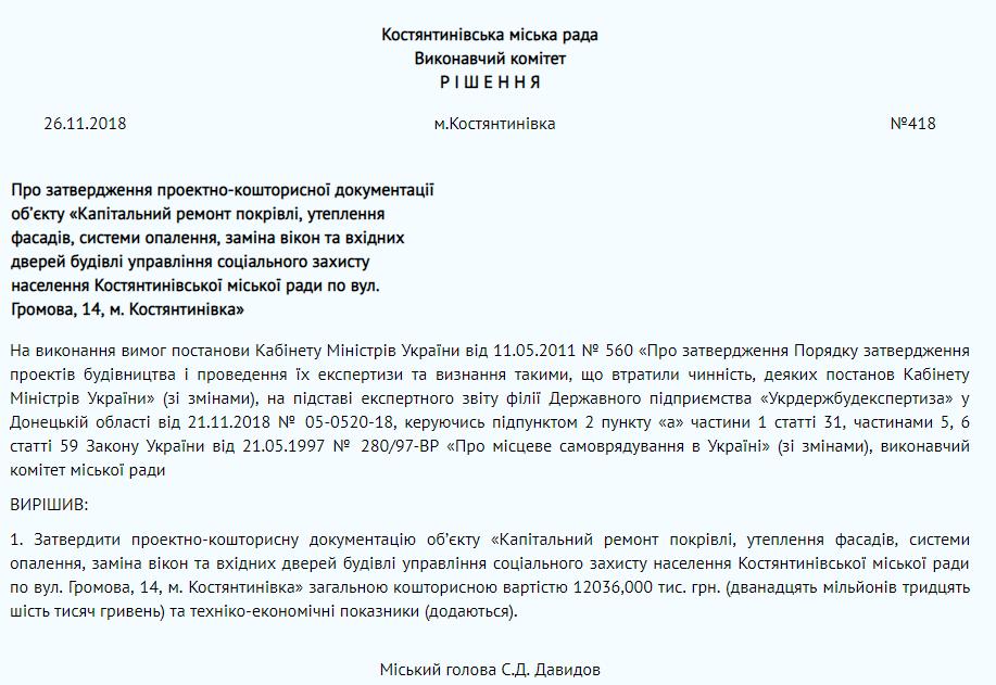 В Костянтинівському управлінні соціального захисту робитимуть ремонт, фото-1