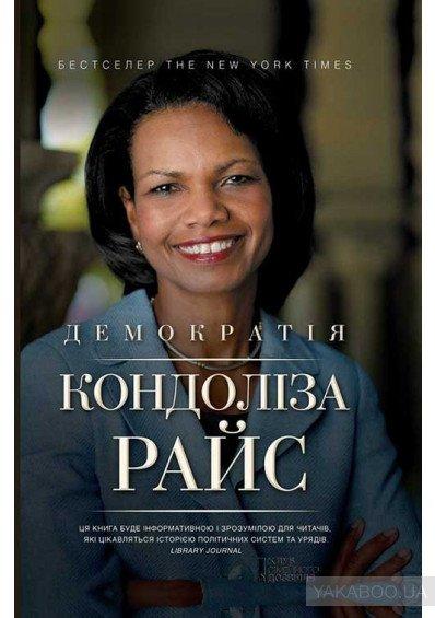Семь новых книг о политике и политиках, фото-2
