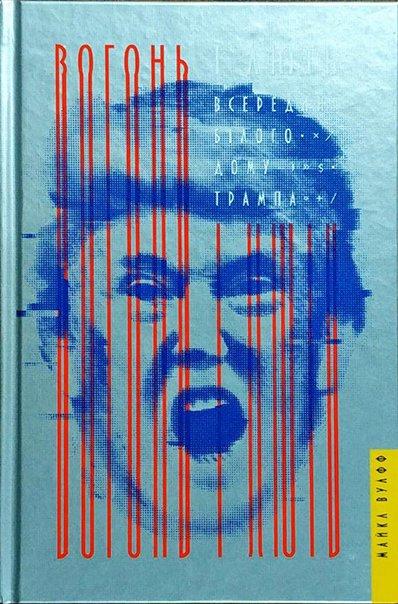 Семь новых книг о политике и политиках, фото-3