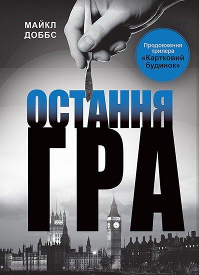 Семь новых книг о политике и политиках, фото-5