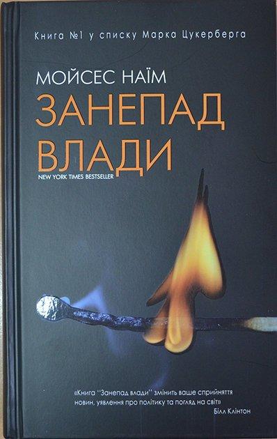 Семь новых книг о политике и политиках, фото-6