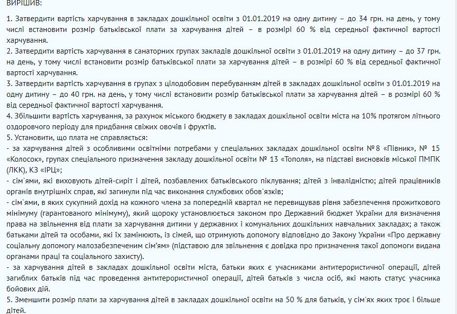 З  2019 у Костянтинівських навчальних закладах збільшиться вартість харчування, фото-2