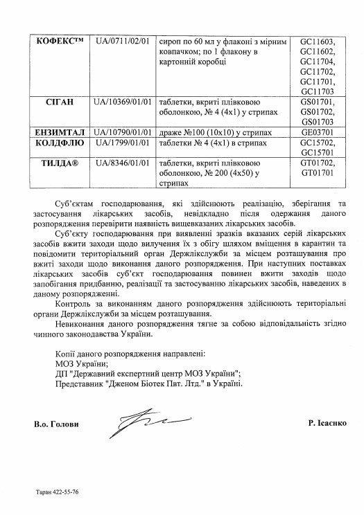 Под временный запрет попали популярные в Украине таблетки от гриппа , фото-2