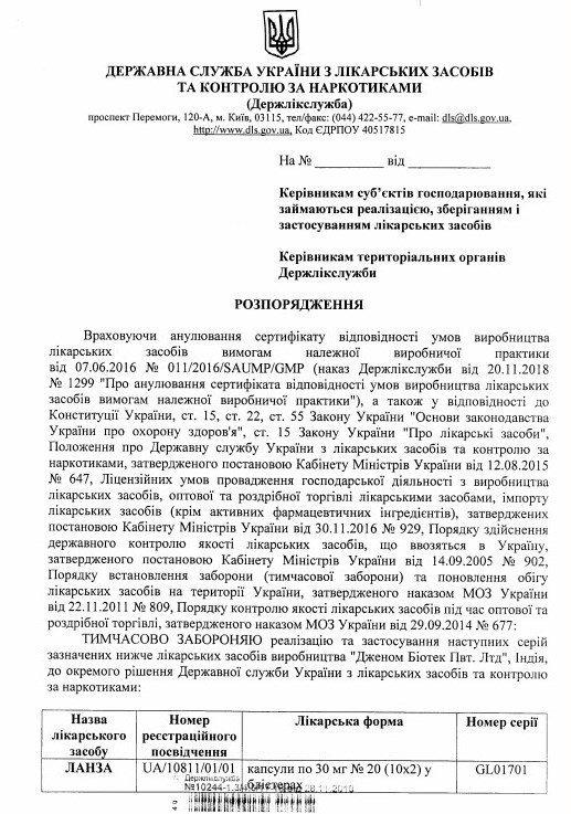 Под временный запрет попали популярные в Украине таблетки от гриппа , фото-1
