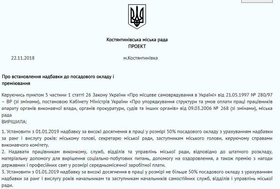 Хто в Костянтинівській міськраді отримає надбавки та премії в новому році, фото-1