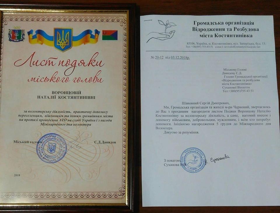 У Костянтинівці привітали Наталію Воронцову з Міжнародним святом волонтера, фото-1