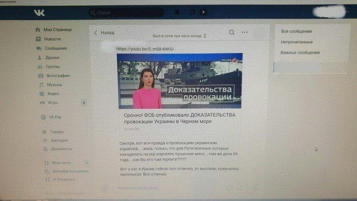 СБУ раскрыла сеть интернет-провокаторов, нанятых спецслужбами РФ, фото-1