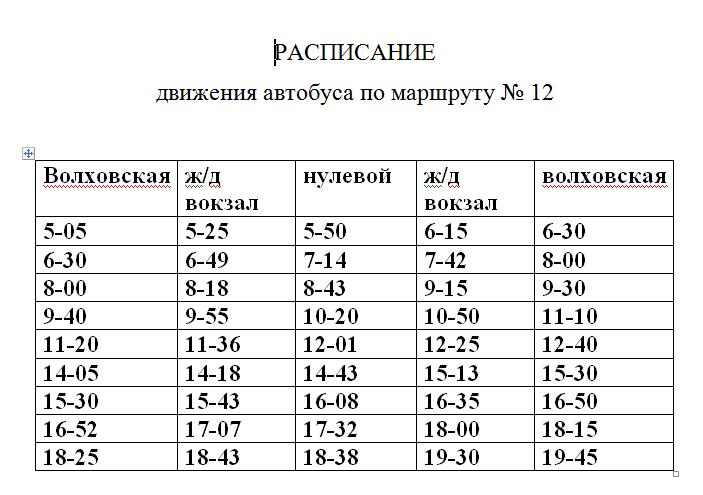 Расписание движения автобусов в Константиновке, фото-12