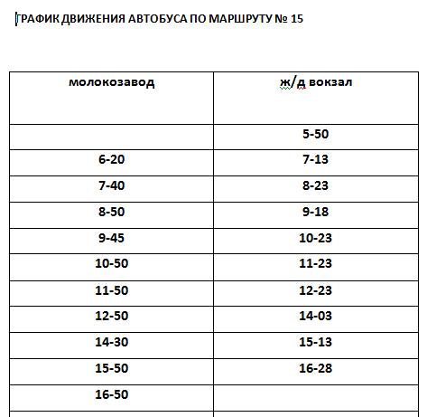 Расписание движения автобусов в Константиновке, фото-7