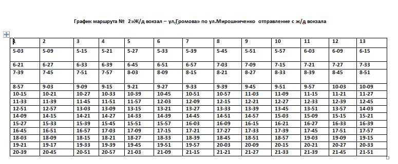 Расписание движения автобусов в Константиновке, фото-1