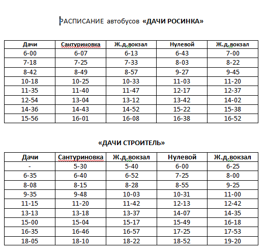 Расписание движения автобусов в Константиновке, фото-13