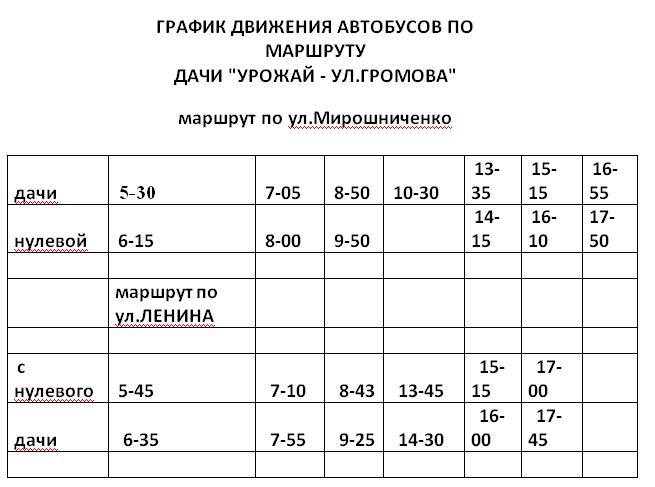 Расписание движения автобусов в Константиновке, фото-14