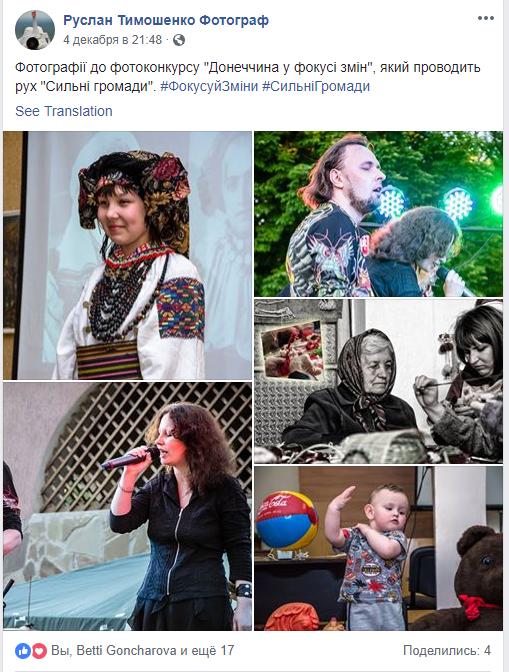 На Донеччині триває фотоконкурс із призовим фондом 10 тис. грн (фото), фото-1