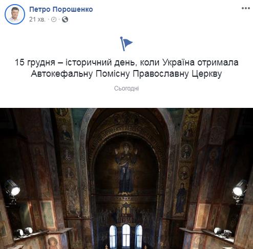 В Украине создали единую поместную православную церковь. Кто ее возглавляет, фото-2