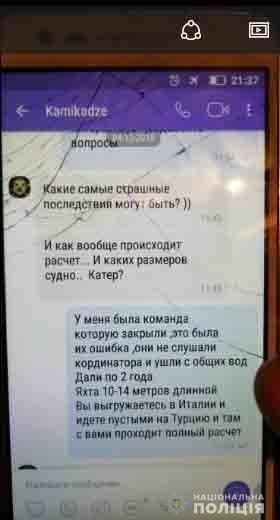 Житель Донецкой области участвовал в вербовке украинцев для перевозки нелегалов, фото-2