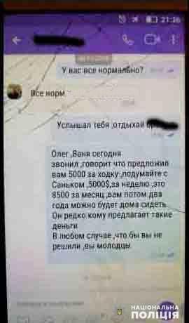 Житель Донецкой области участвовал в вербовке украинцев для перевозки нелегалов, фото-1