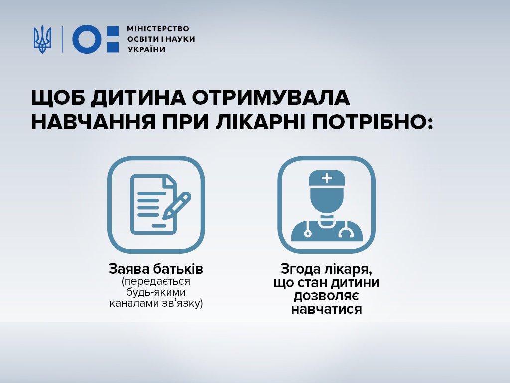 В Украине появится механизм обучения при больницах, фото-1