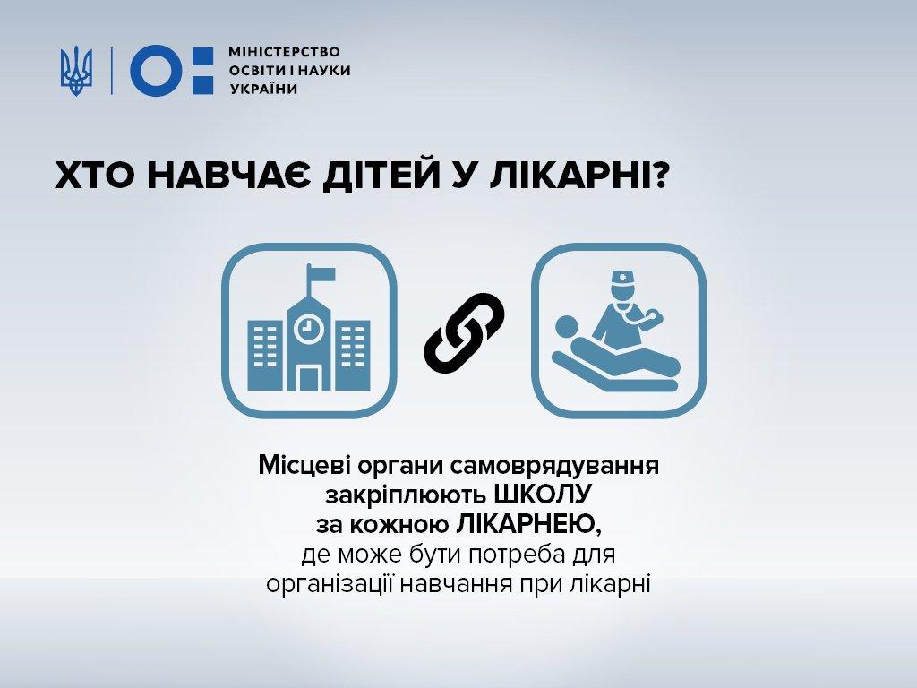 В Украине появится механизм обучения при больницах, фото-3