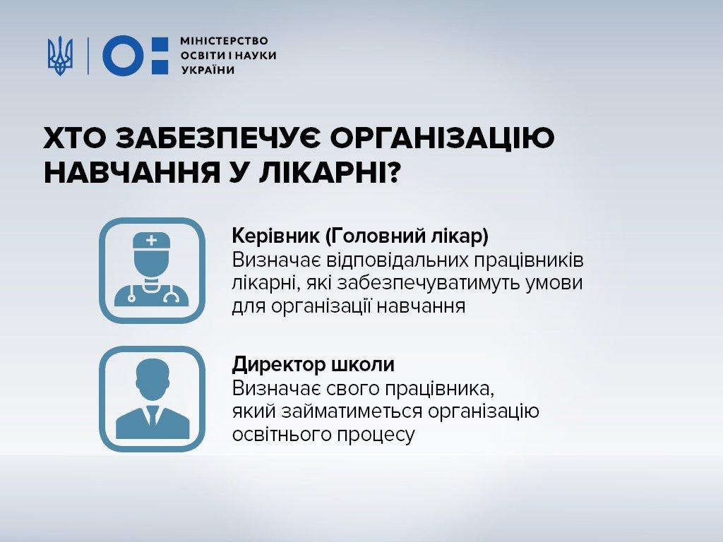 В Украине появится механизм обучения при больницах, фото-4
