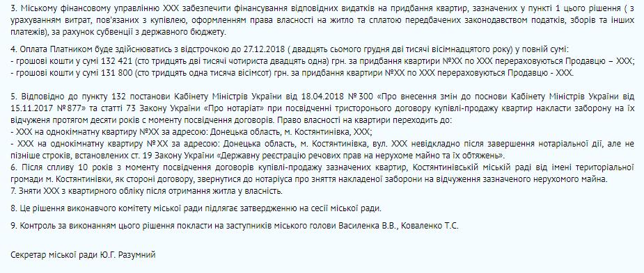 У Костянтинівці купили квартири дітям-сиротам, фото-2