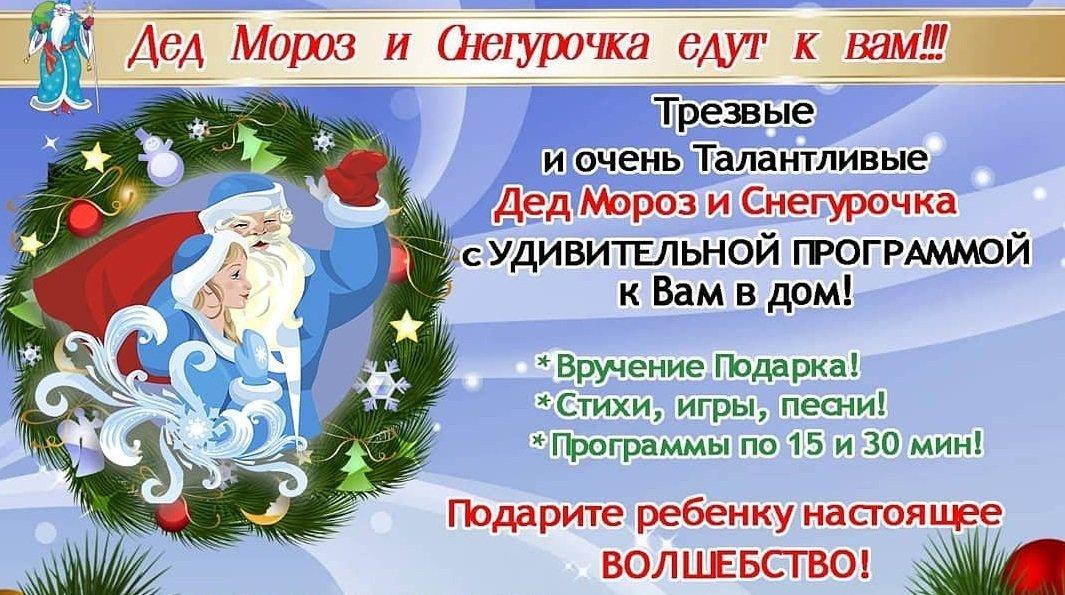 Сколько стоит новогодний праздник для детей в Константиновке, фото-2