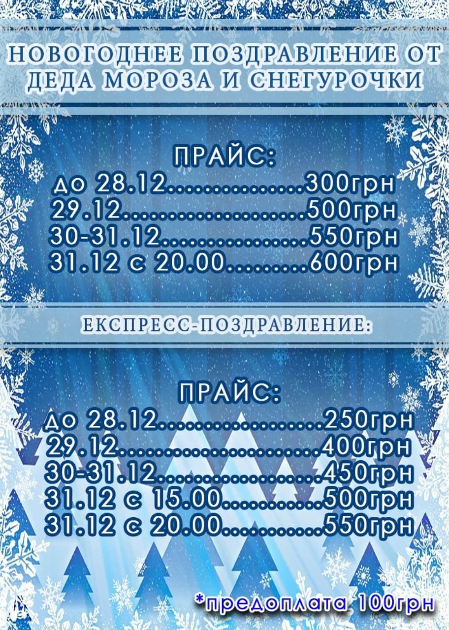 Сколько стоит новогодний праздник для детей в Константиновке, фото-1