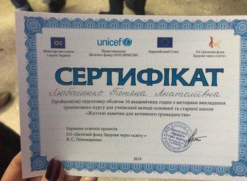 Учителі Костянтинівки взяли участь в тренінгу «Життєві навички для активного громадянства», фото-2