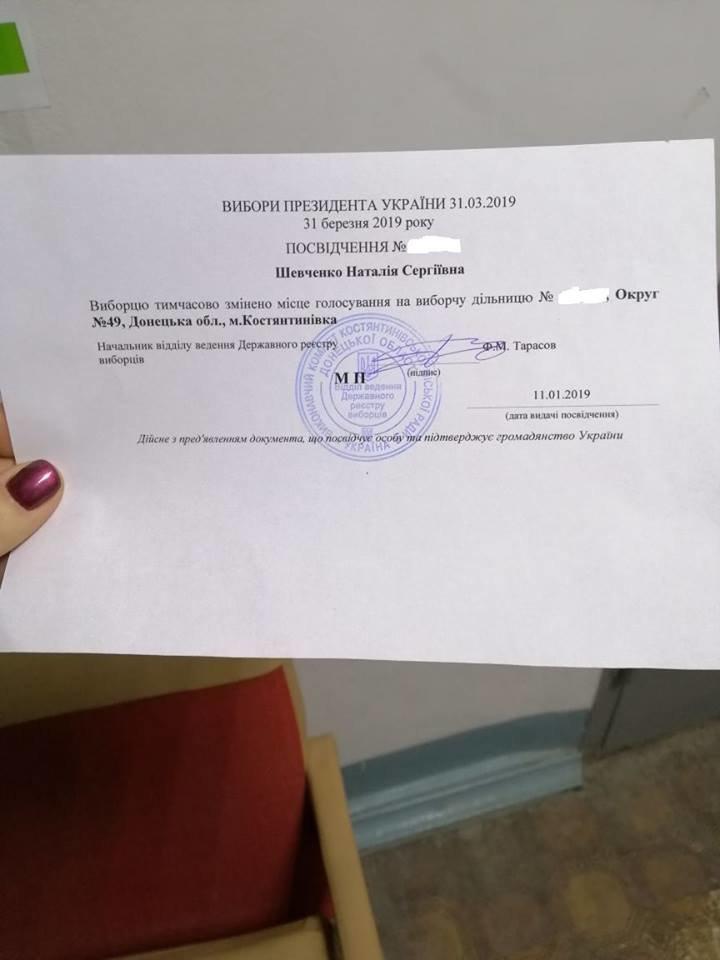 Переселенці Костянтинівки можуть скористатися правом вибору Президента України, фото-1