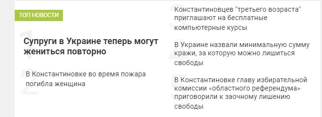Самые читаемые новости недели в Константиновке, фото-1
