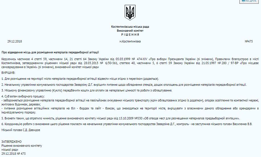 Где в Константиновке разрешено размещение предвыборной агитации, фото-1