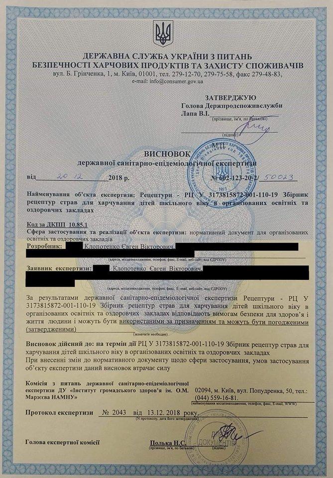 В Украине утвердили рецептурный сборник для школьных столовых, фото-1
