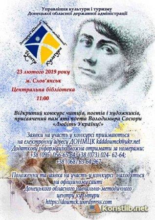 """У Слов'янську пройде відкритий конкурс читців, поетів та художників ім. Сосюри """"Любіть Україну"""" , фото-1"""