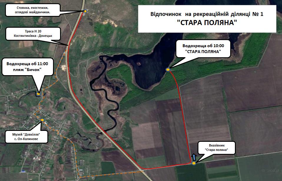 Масові місця для занурення на Водохреща в Костянтинівці та районі (список), фото-2