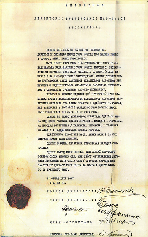 День Соборності і першого проголошення української державності. Історія, фото-2