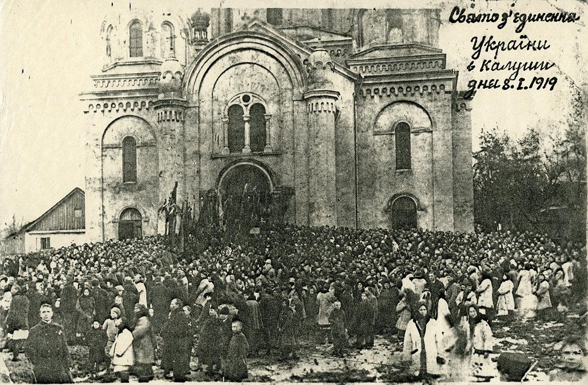 День Соборності і першого проголошення української державності. Історія, фото-3