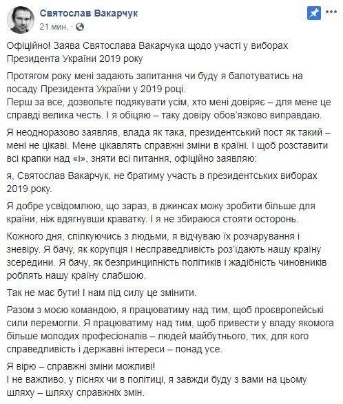 Вакарчук не будет участвовать в президентских выборах 2019 года, фото-1