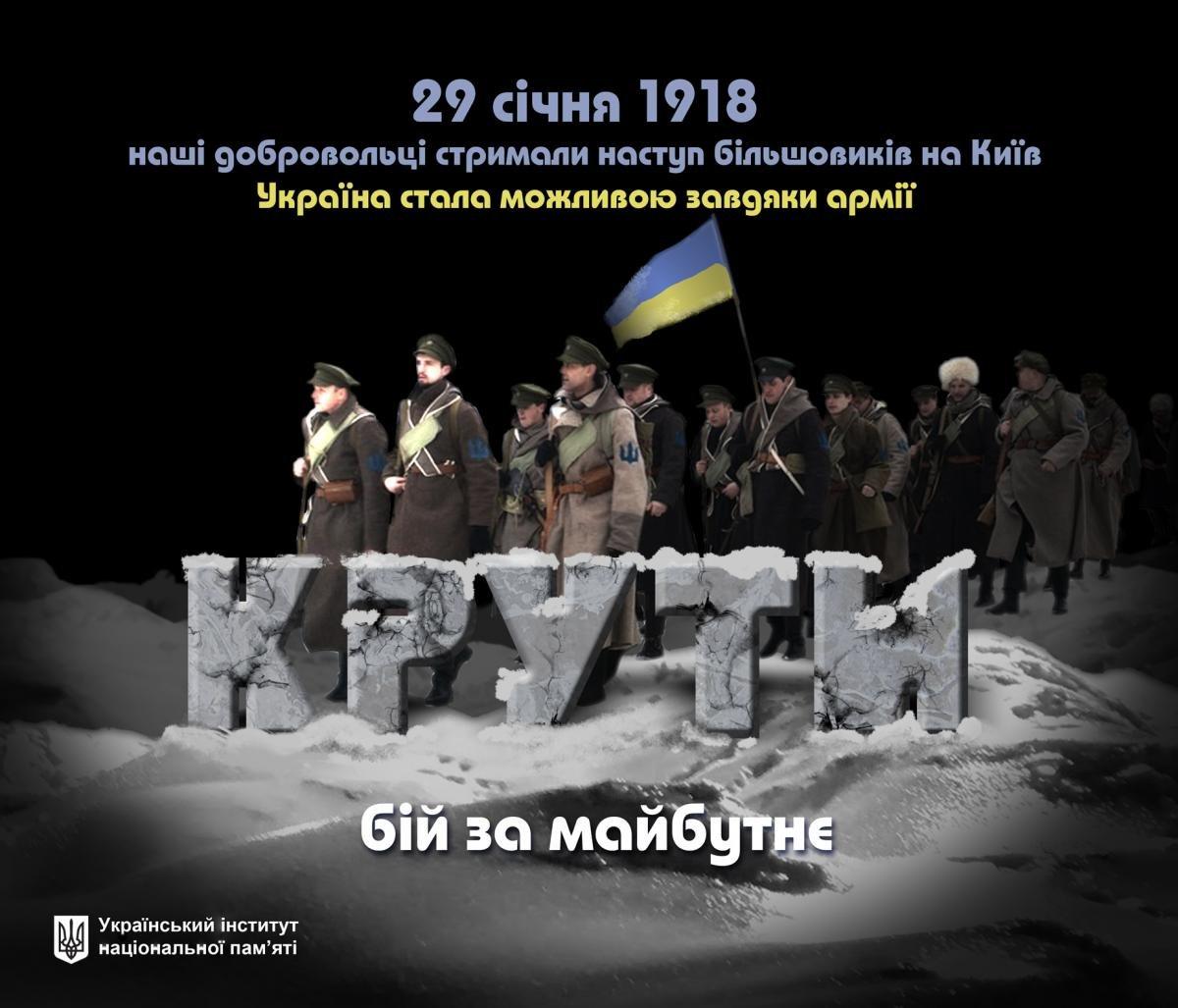Перший бій за майбутнє України. Сьогодні відзначають річницю Бою під Крутами, фото-1