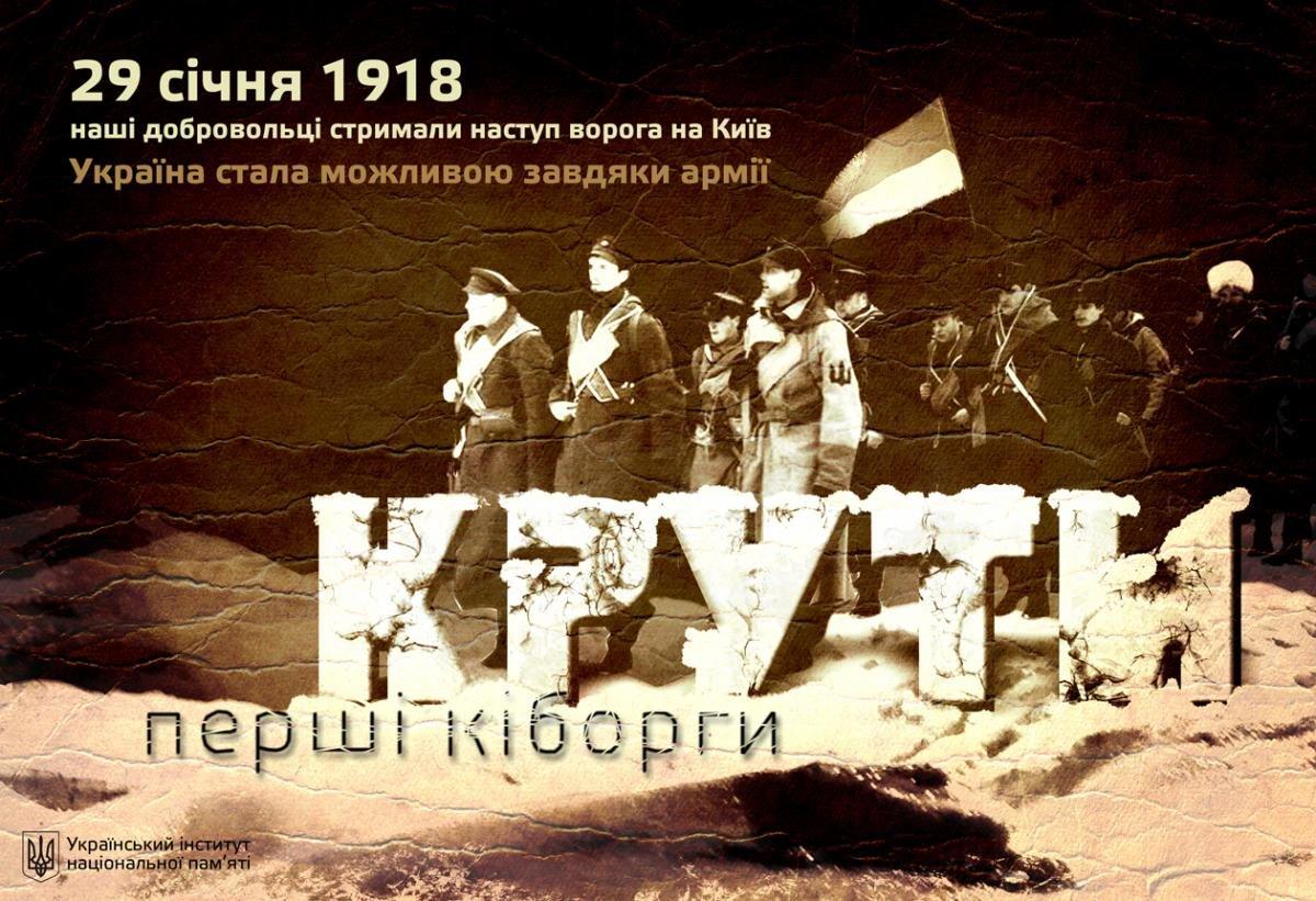 Перший бій за майбутнє України. Сьогодні відзначають річницю Бою під Крутами, фото-2