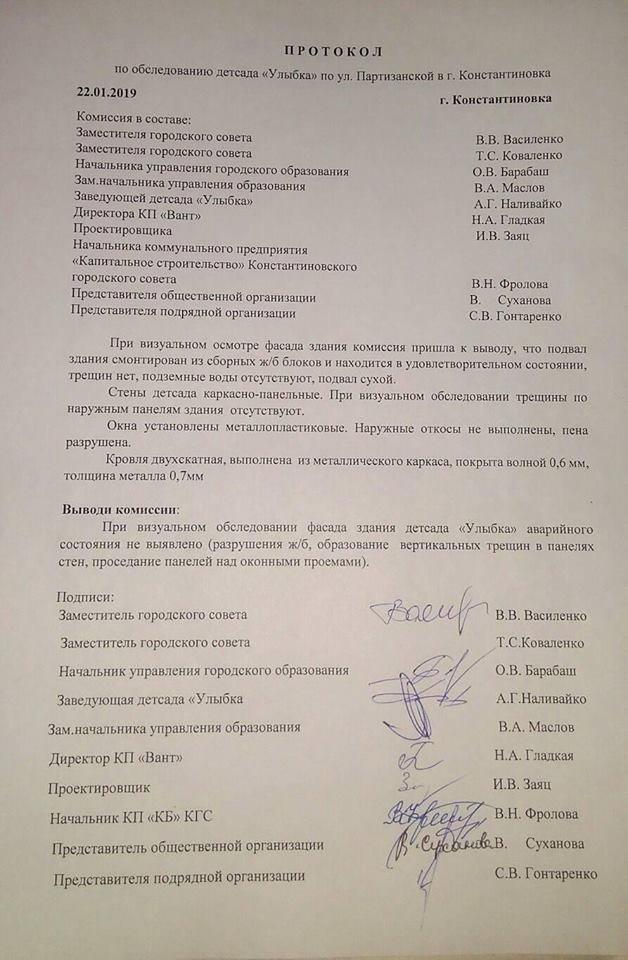 «Кришування» Костянтинівського садочка «Усмішка», фото-1
