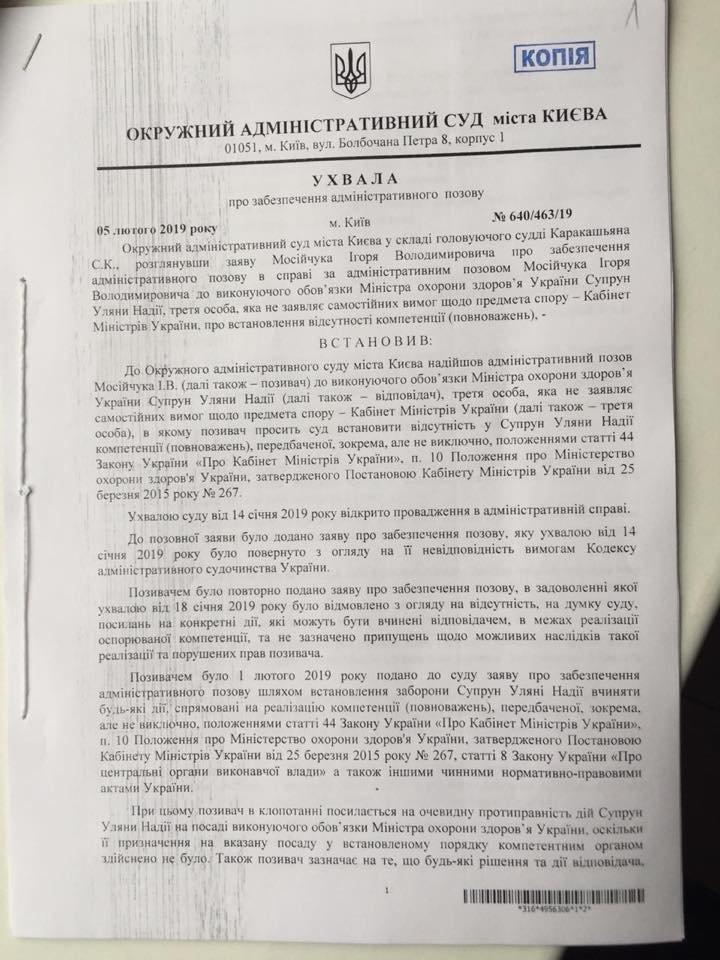Ульяне Супрун суд запретил руководить Минздравом, фото-1