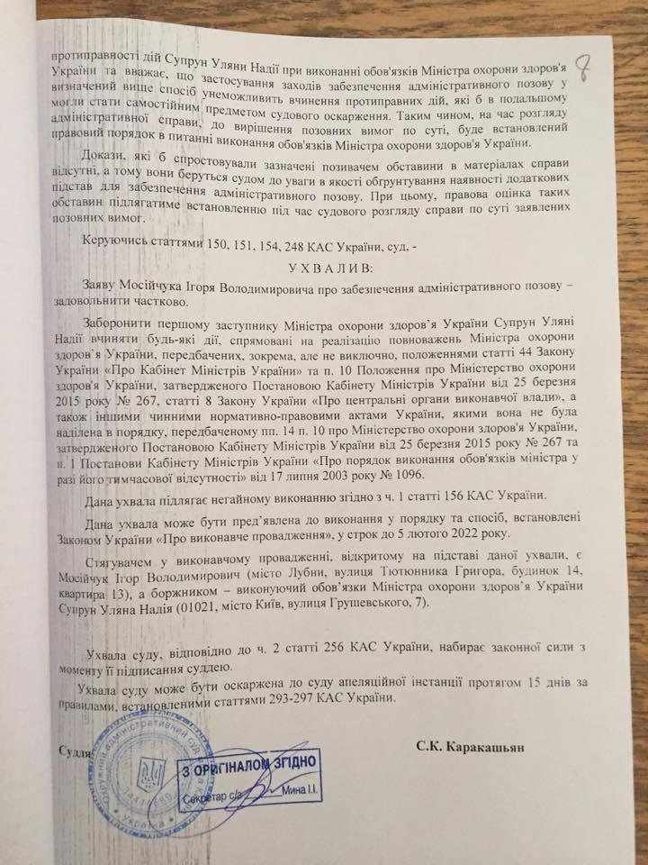 Ульяне Супрун суд запретил руководить Минздравом, фото-2