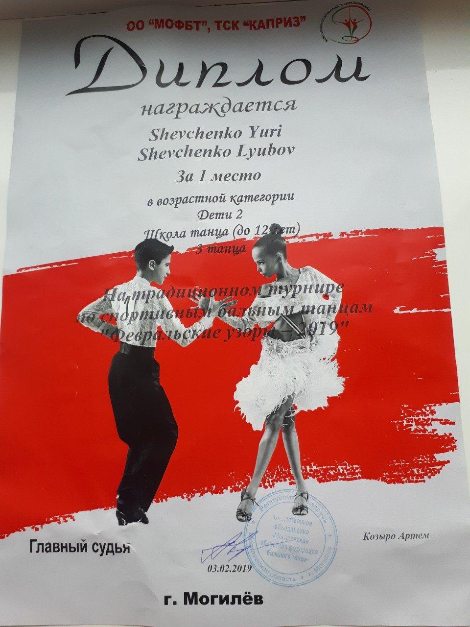 Константиновские «Современные ритмы» привезли два «золота» из Беларуси , фото-2