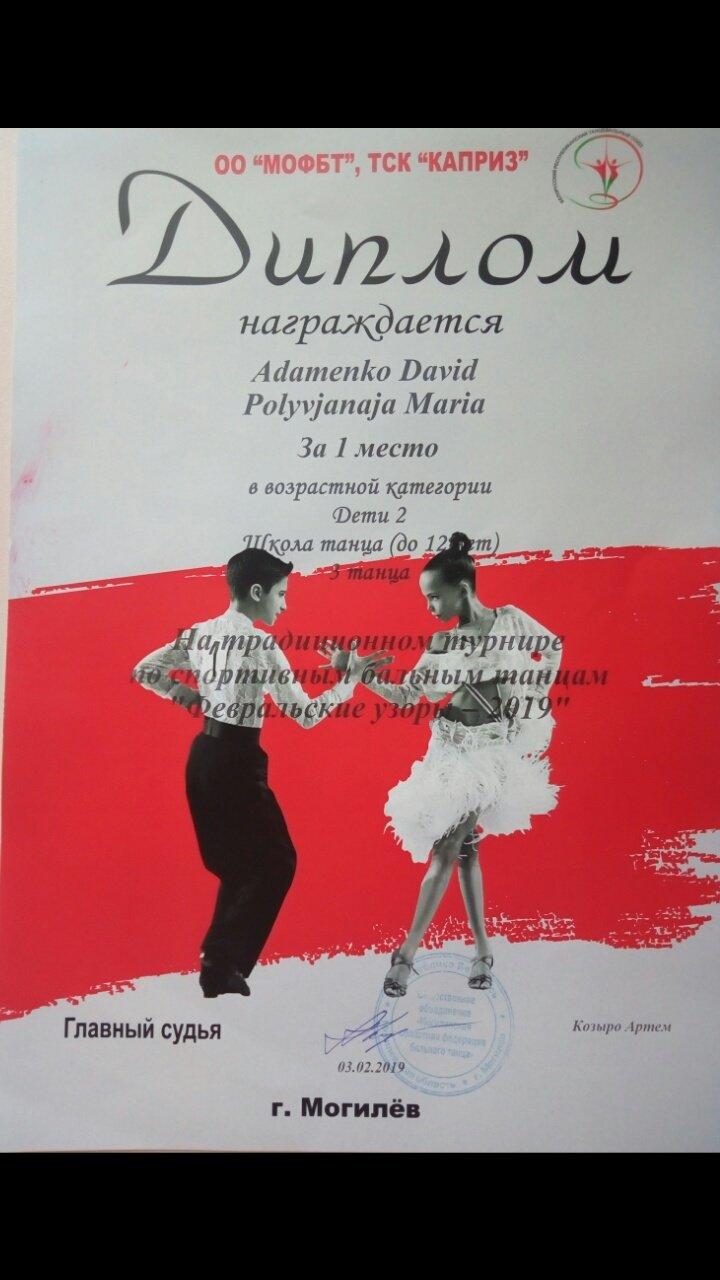 Константиновские «Современные ритмы» привезли два «золота» из Беларуси , фото-4