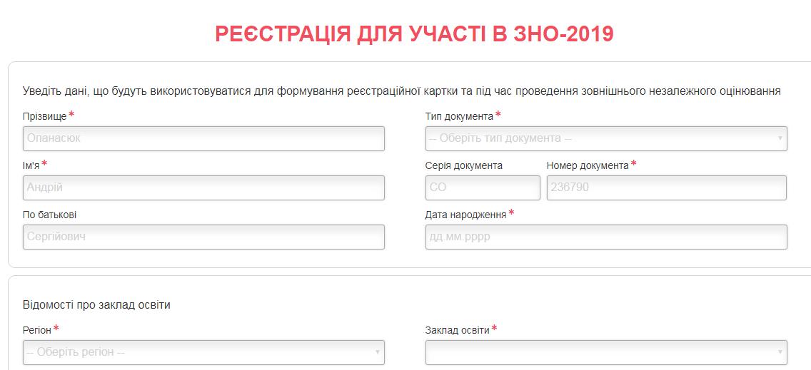 Як зареєструватися на ЗНО онлайн, фото-3