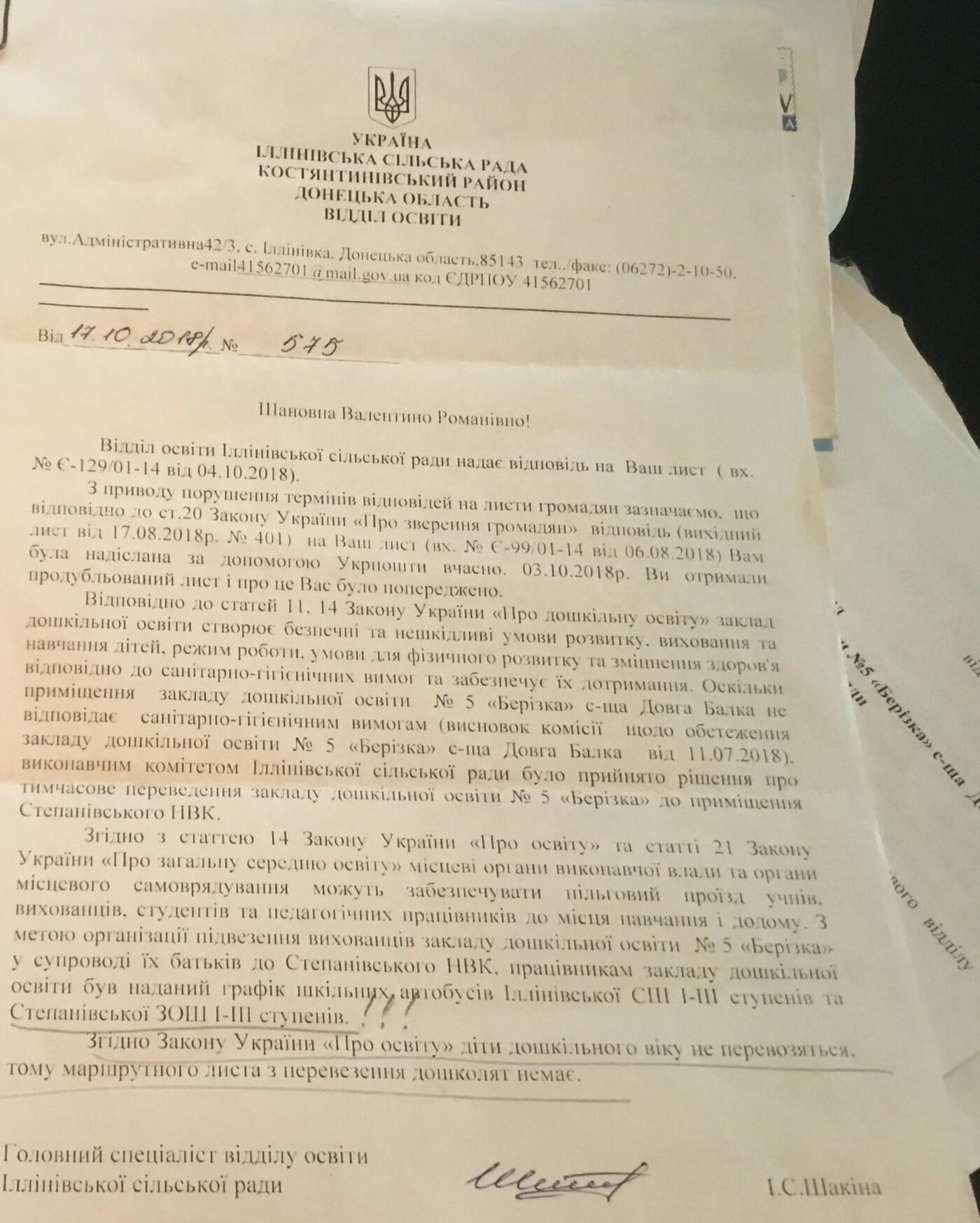 Дошкільнята з села Довга Балка Костянтинівського району не отримують належної освіти, фото-4