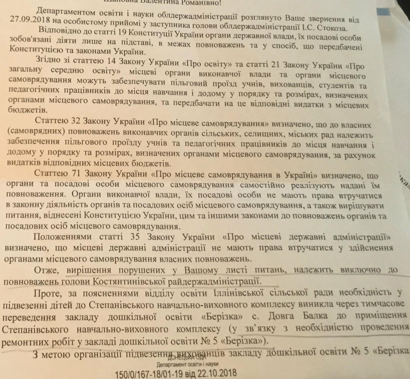 Дошкільнята з села Довга Балка Костянтинівського району не отримують належної освіти, фото-2