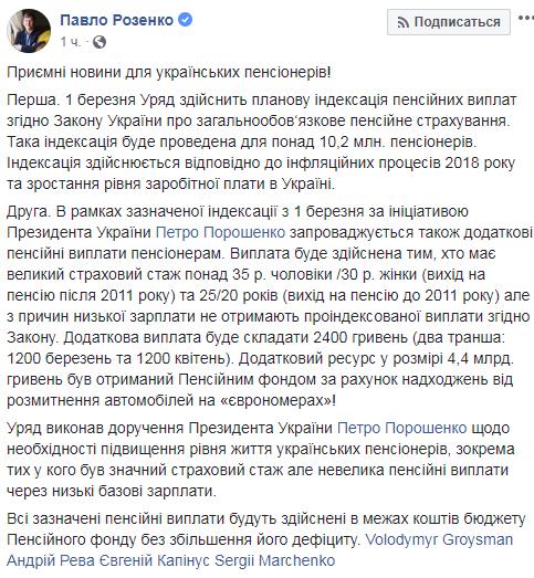 Зависит от стажа: Две дополнительные выплаты в 1 200 гривен получат украинские пенсионеры, фото-1
